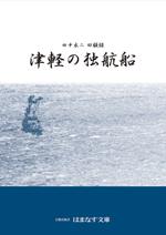 回顧録 津軽の独航船