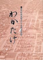 若竹町内会35周年記念誌 〜わかたけ〜