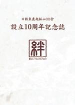 日鉄東鹿越鉱山OB会 設立10周年記念誌 「絆」