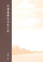 北海道移住百年の記