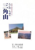 わが街・札幌の三角山