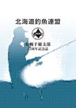 北海道釣魚連盟札幌手稲支部 創立35周年記念誌