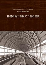 札幌市地下鉄転てつ器の歴史