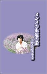 『メンメの永遠の愛』を発行して
