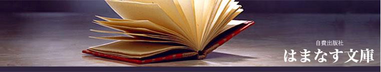 自費出版はまなす文庫